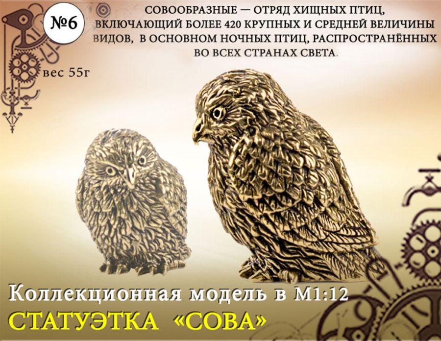 "Форма №6 ""Статуэтка совы""(1:12)"