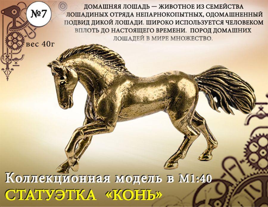 """Форма №7 """"Статуэтка коня""""(1:40)"""