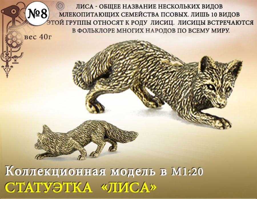 """Форма №8 """"Статуэтка лисицы""""(1:20)"""