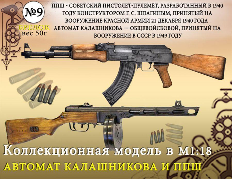 "Форма №9 ""Брелок. Автоматы ППШ и АК-47""(1:18)"