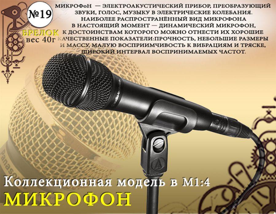 """Форма №19 """"Микрофон. Брелок""""(1:4)"""