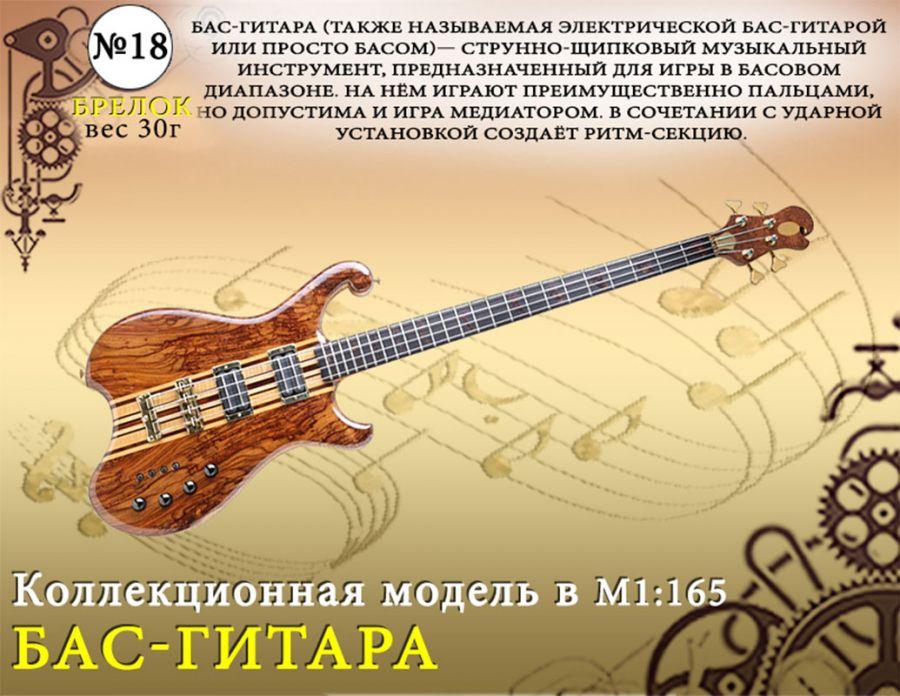 "Форма №18 ""Брелок. Бас-гитара""(1:17)"