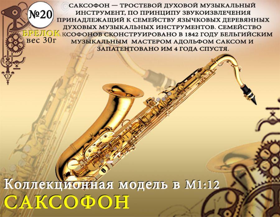 """Форма №20 """"Саксофон. Брелок""""(1:12)"""