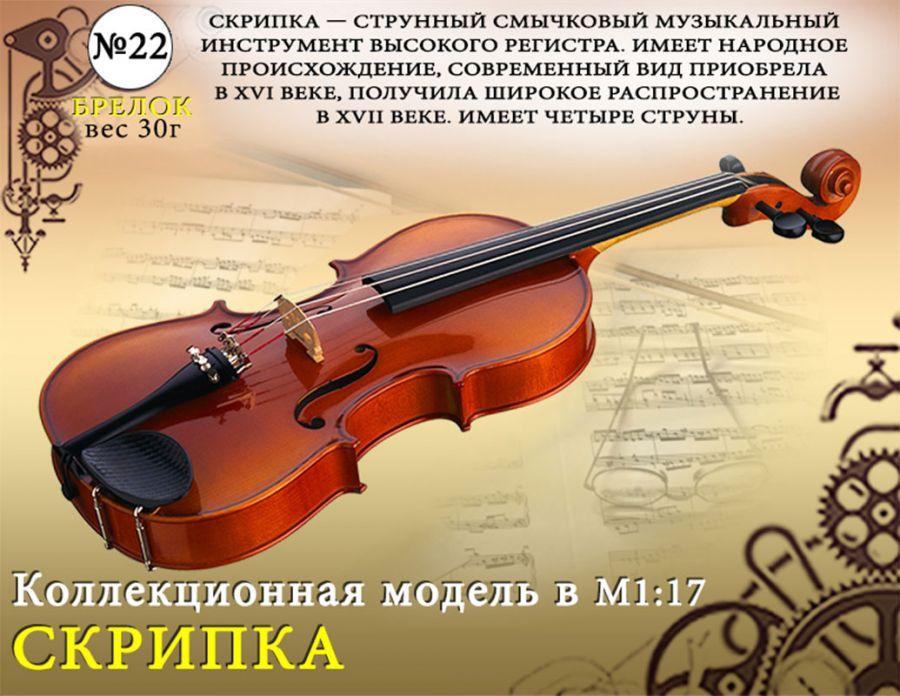"Форма №22 ""Скрипка. Брелок""(1:17)"