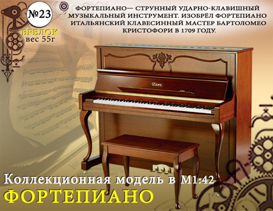 "Форма №23 ""Фортепиано. Брелок""(1:42)"