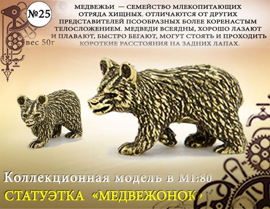 """Форма №25 """"Статуэтка идущего медвежонка""""(1:80)"""