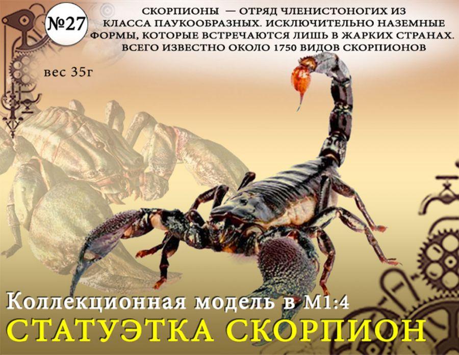 """Форма №27 """"Статуэтка скорпиона"""" (1:4)"""