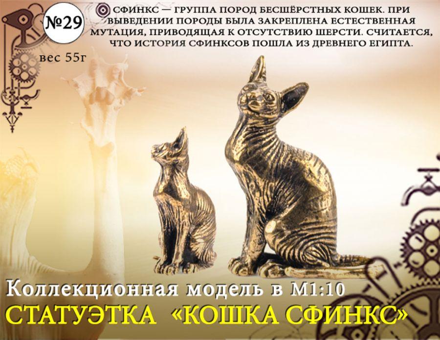"""Форма №29 """"Статуэтка кошки-сфинкс""""(1:10)"""