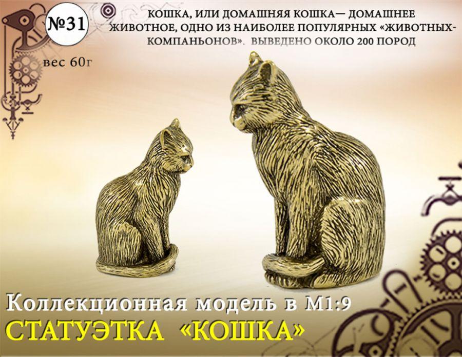 "Форма №31 ""Сидящий кот. Статуэтка""(1:9)"