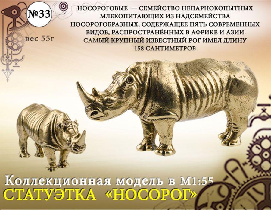 "Форма №33 ""Носорог. Статуэтка""(1:55)"