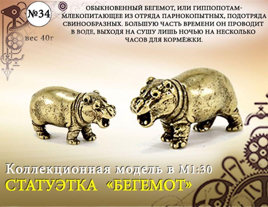 "Форма №34 ""Бегемот. Статуэтка""(1:30)"
