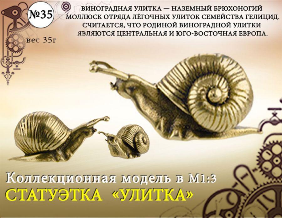 "Форма №35 ""Статуэтка улитки""(1:3)"