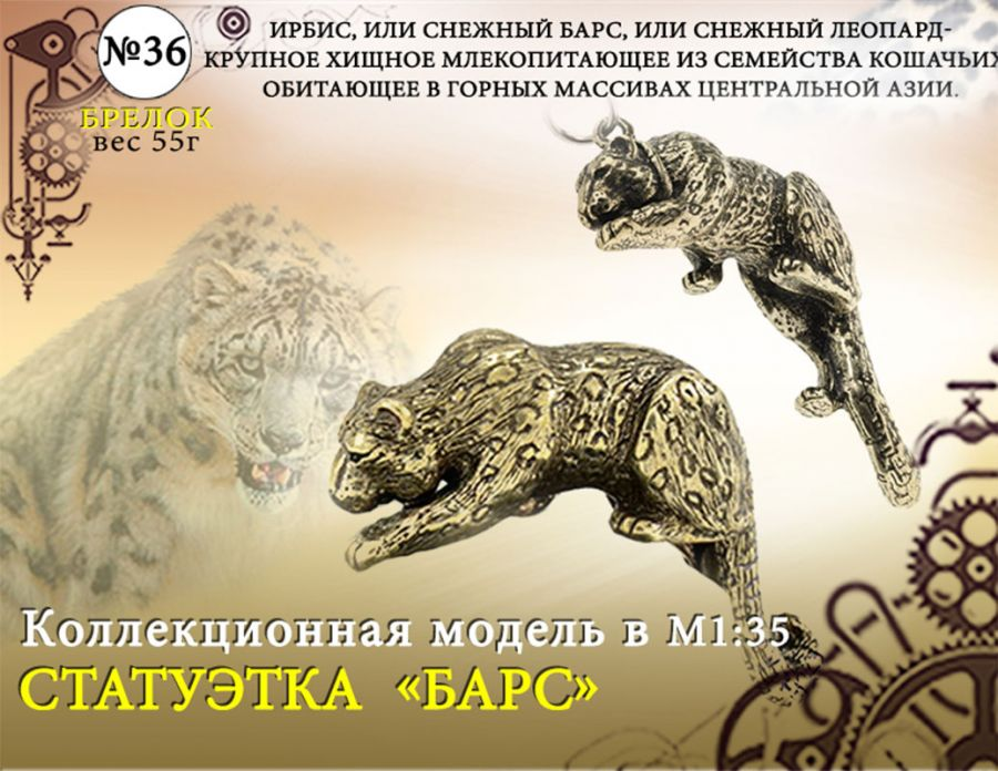 "Форма №36 ""Барс. Статуэтка""(1:35)"