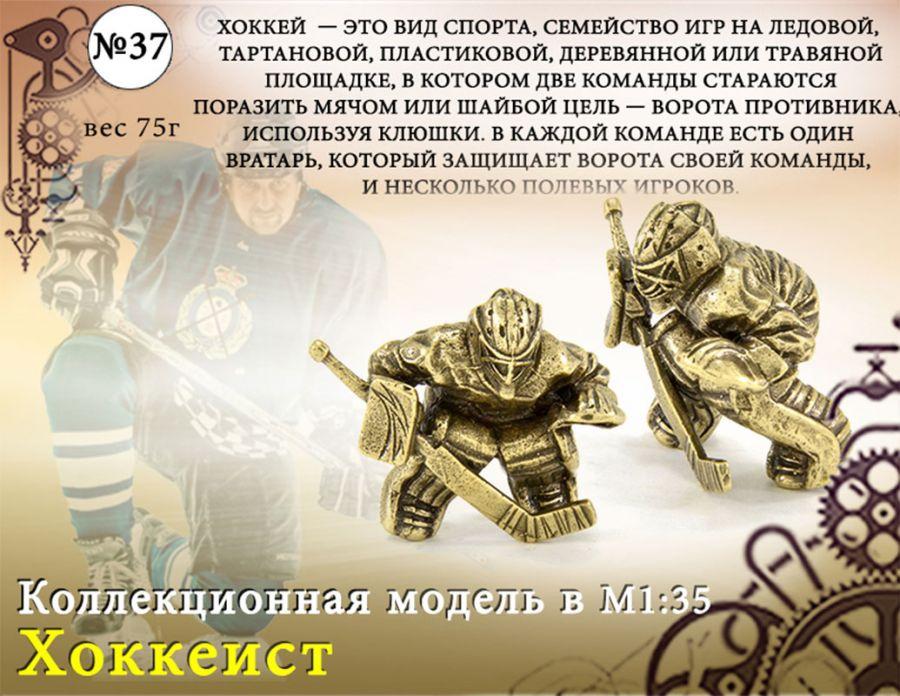 "Форма №37 ""Хоккеист. Статуэтка""(1:35)"