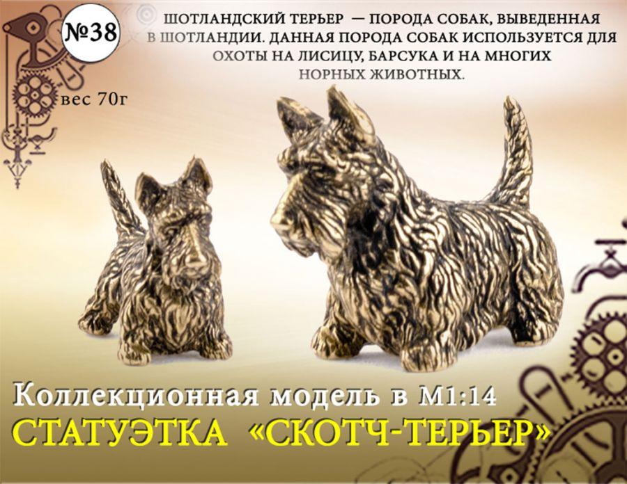 """Форма №38 """"Скотч-терьер. Статуэтка""""(1:14)"""