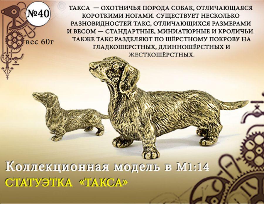 "Форма №40 ""Такса. Статуэтка""(1:14)"