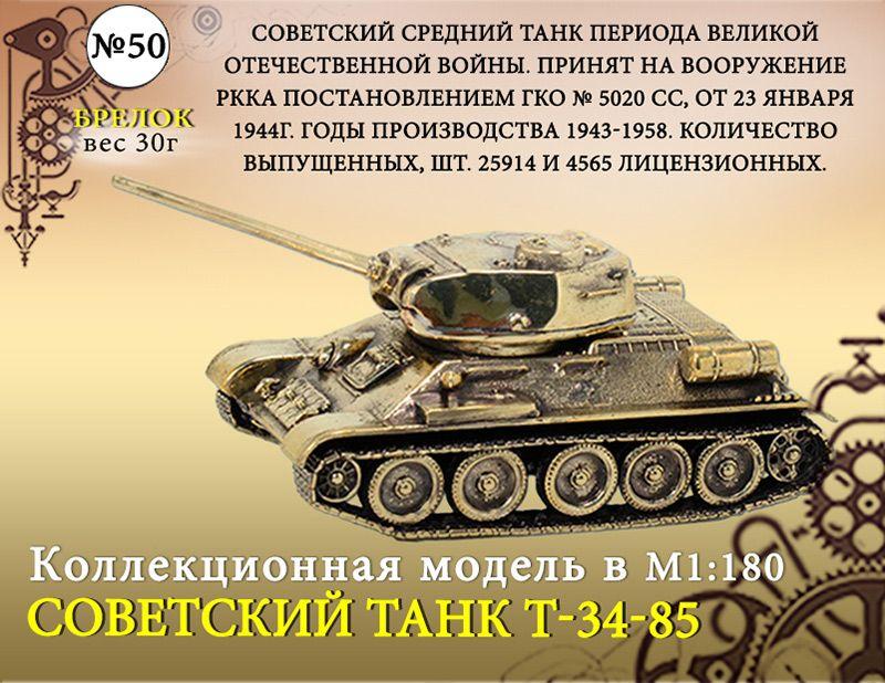 """Форма №50 """"Танк Т-34-85. Брелок""""(1:180)"""
