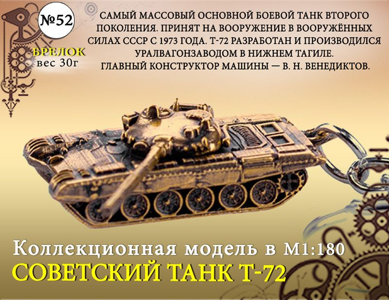 """Форма №52 """"Танк Т-72. Брелок""""(1:180)"""
