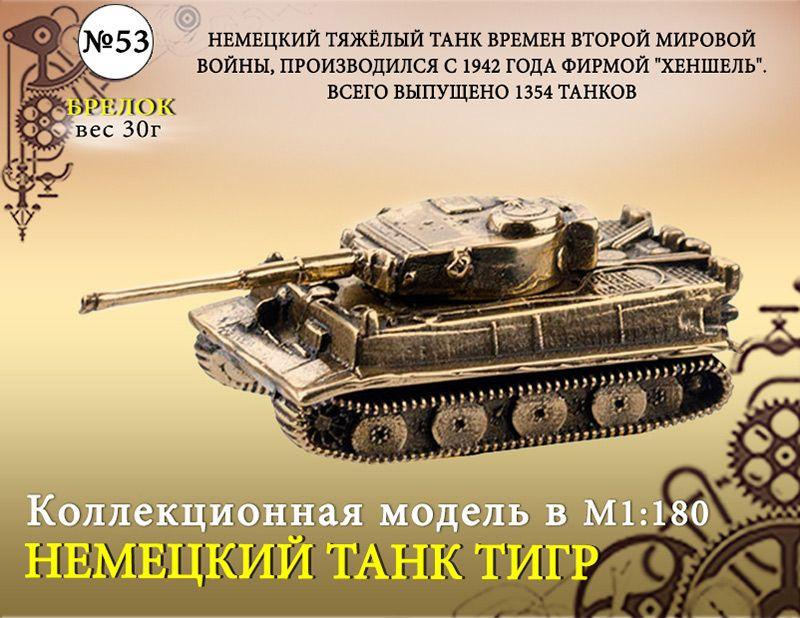 "Форма №53 ""Танк Тигр. Брелок""(1:180)"
