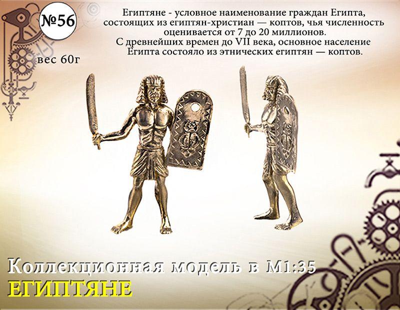 "Форма №56 ""Солдатик. Египтянин с мечом""(1:35)"