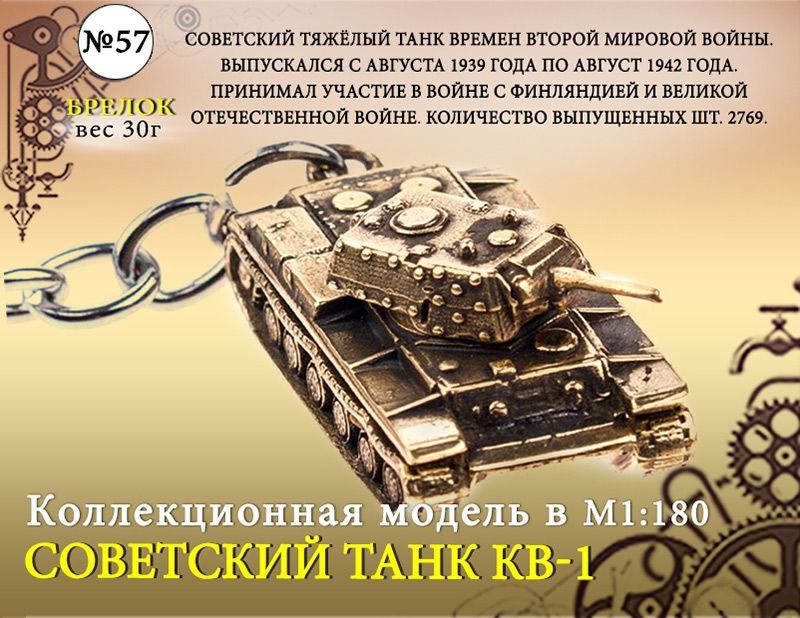 "Форма №57 ""Танк КВ-1. Брелок""(1:180)"