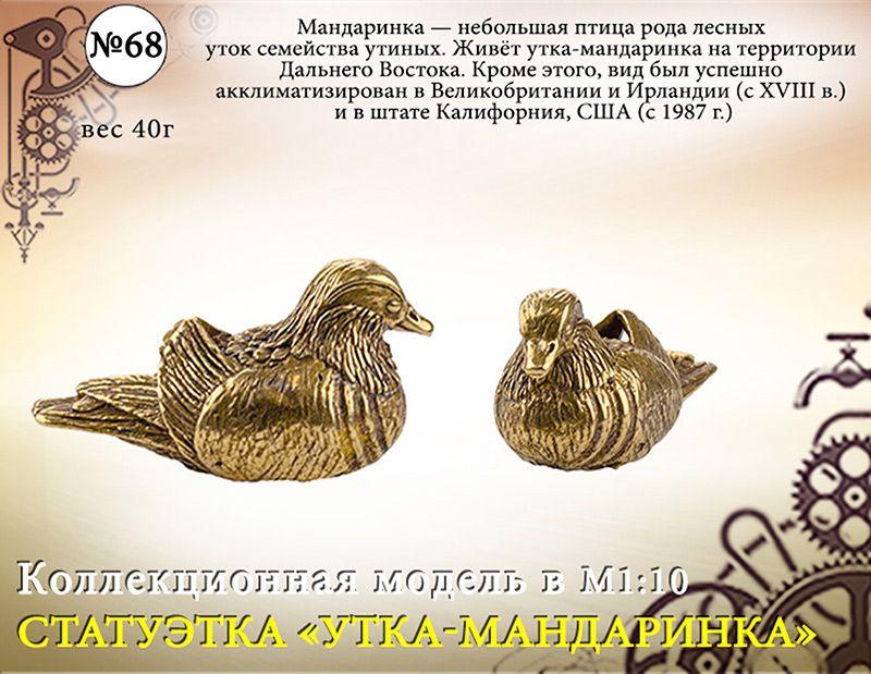 "Форма №67 ""Утка-мандаринка. Статуэтка""(1:13)"