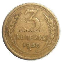 3 копейки 1950 года # 2