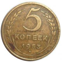 5 копеек 1953 года # 3