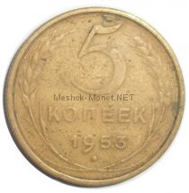 5 копеек 1953 года # 6