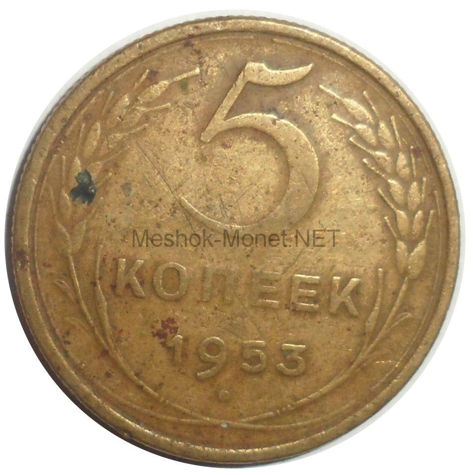 5 копеек 1953 года # 8