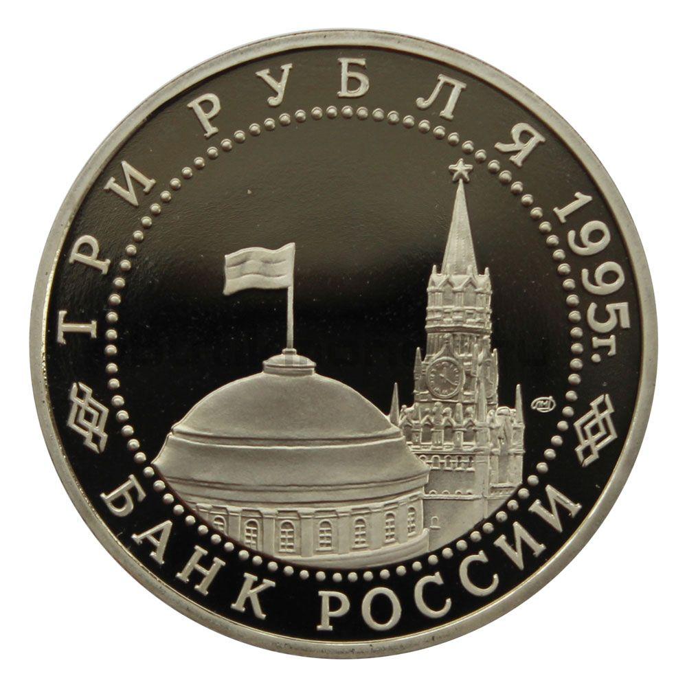 3 рубля 1995 ММД Освобождение Европы от фашизма. Варшава (50 лет победы в ВОВ)