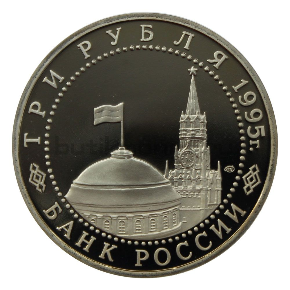 3 рубля 1995 ЛМД Безоговорочная капитуляция Японии (50 лет победы в ВОВ)