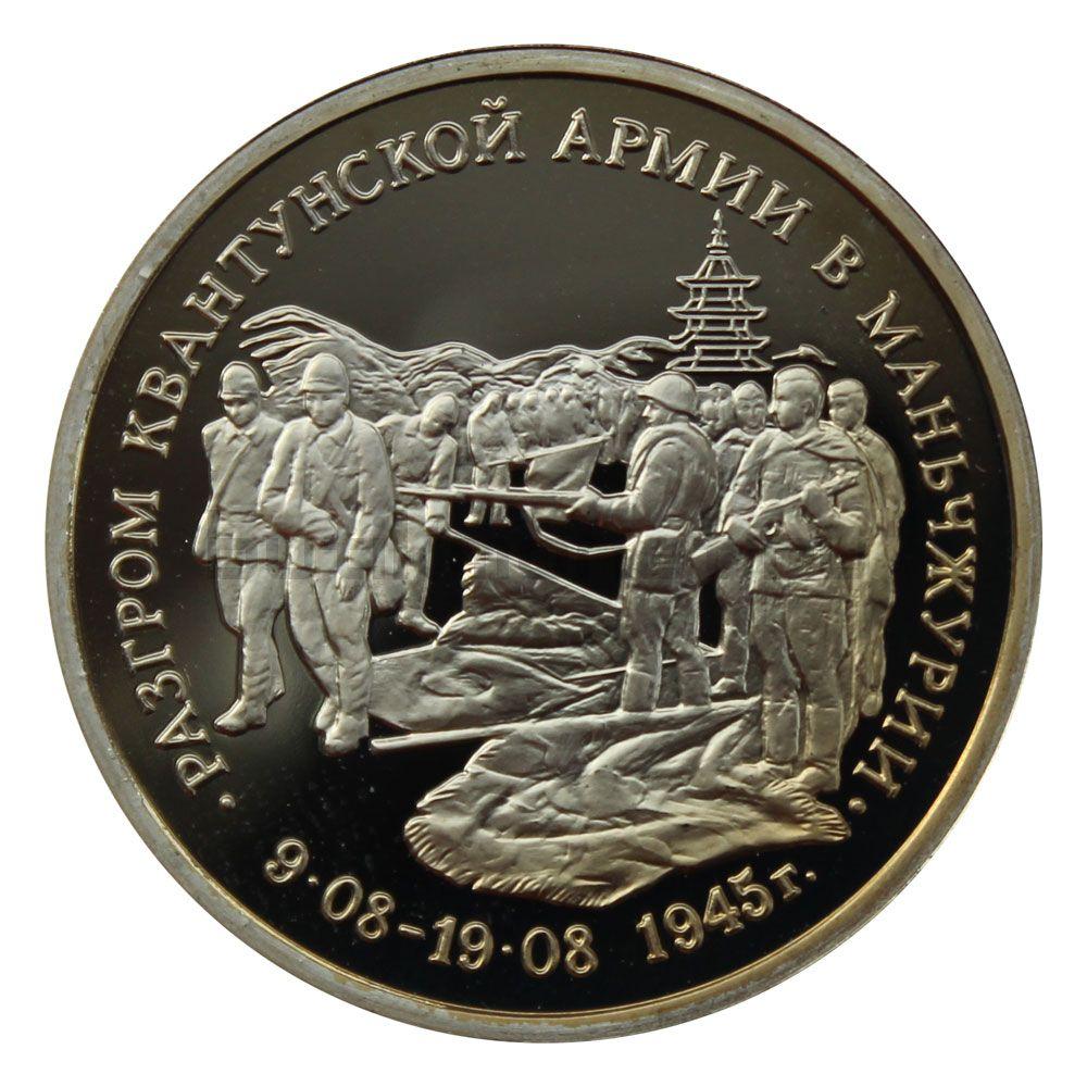 3 рубля 1995 ММД Разгром советскими войсками Квантунской армии в Маньчжурии (50 лет победы в ВОВ)