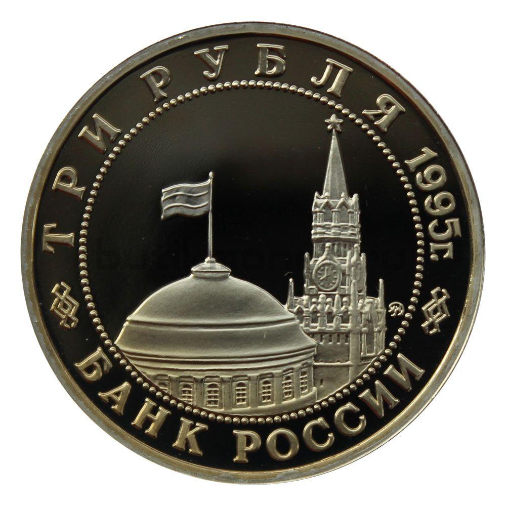 3 рубля 1995 ММД Разгром советскими войсками Квантунской армии в Маньчжурии (50 лет победы в ВОВ) PROOF