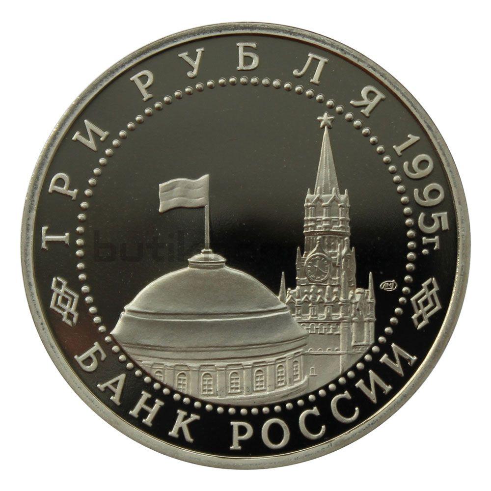 3 рубля 1995 ЛМД Освобождение Европы от фашизма. Капитуляции Германии (50 лет победы в ВОВ)