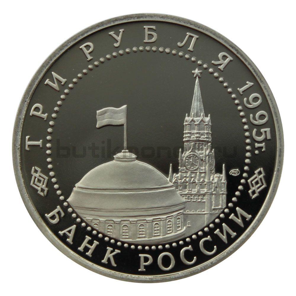 3 рубля 1995 ЛМД Освобождение Европы от фашизма. Берлин (50 лет победы в ВОВ)