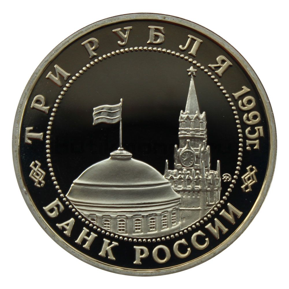 3 рубля 1995 ММД Освобождение Европы от фашизма. Прага (50 лет победы в ВОВ)