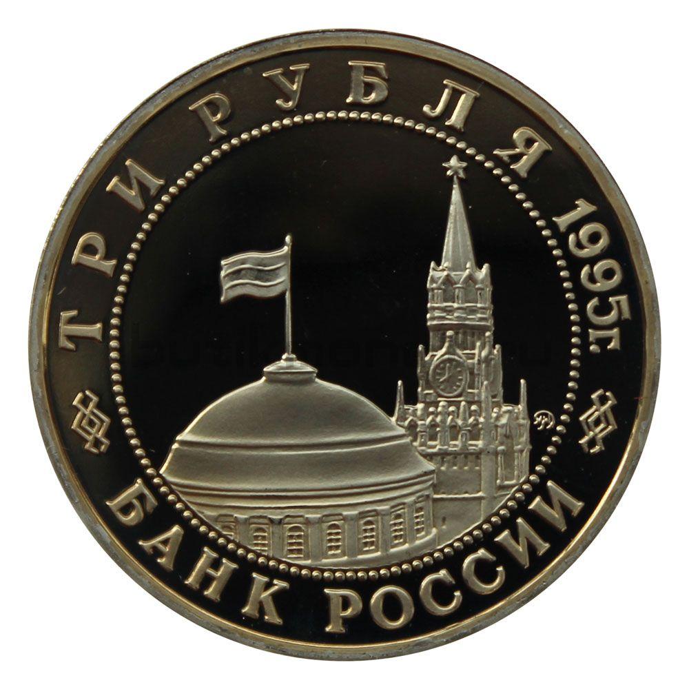 3 рубля 1995 ММД Освобождение Европы от фашизма. Встреча на Эльбе (50 лет победы в ВОВ)