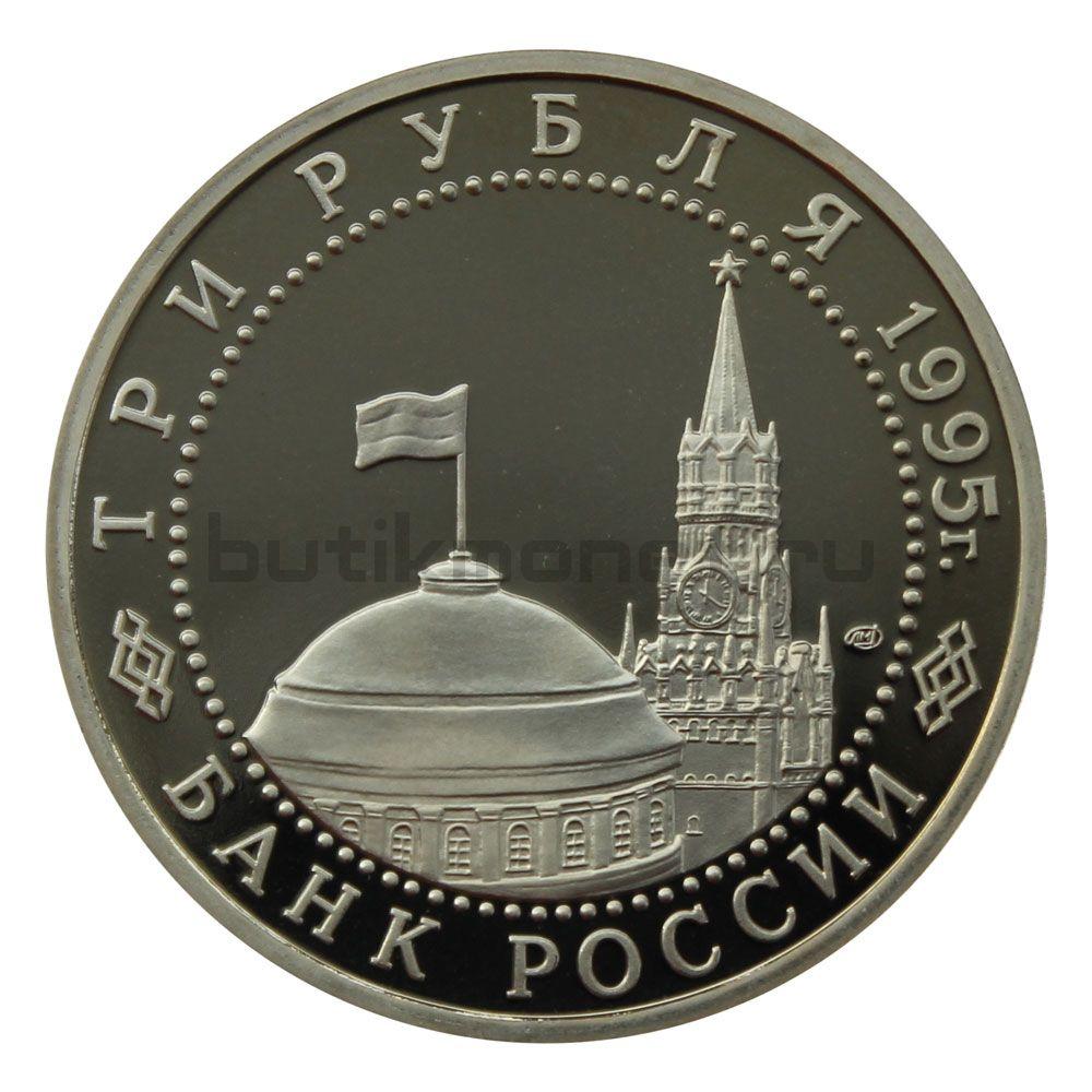 3 рубля 1995 ЛМД Освобождение Европы от фашизма. Вена (50 лет победы в ВОВ)