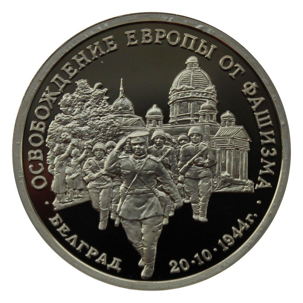 3 рубля 1994 ММД Освобождение Белграда (50 лет победы в ВОВ)