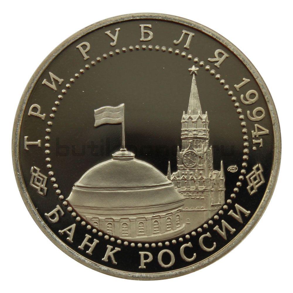 3 рубля 1994 ЛМД Освобождение г. Севастополя (50 лет победы в ВОВ) PROOF