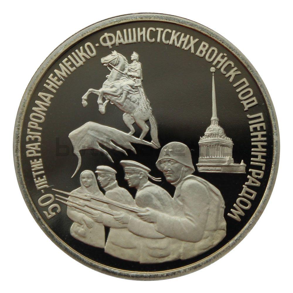 3 рубля 1994 ЛМД 50 лет разгрома под Ленинградом (50 лет победы в ВОВ) PROOF