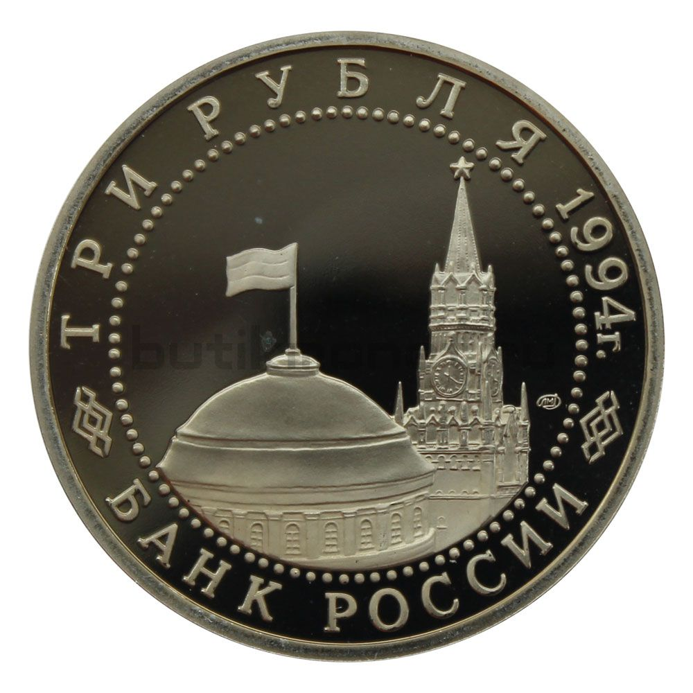 3 рубля 1994 ЛМД 50 лет разгрома под Ленинградом (50 лет победы в ВОВ)