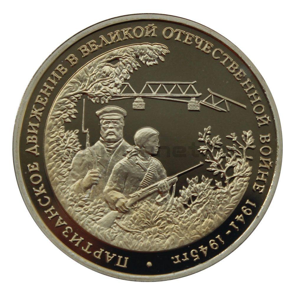 3 рубля 1994 ММД Партизанское движение в ВОВ (50 лет победы в ВОВ)