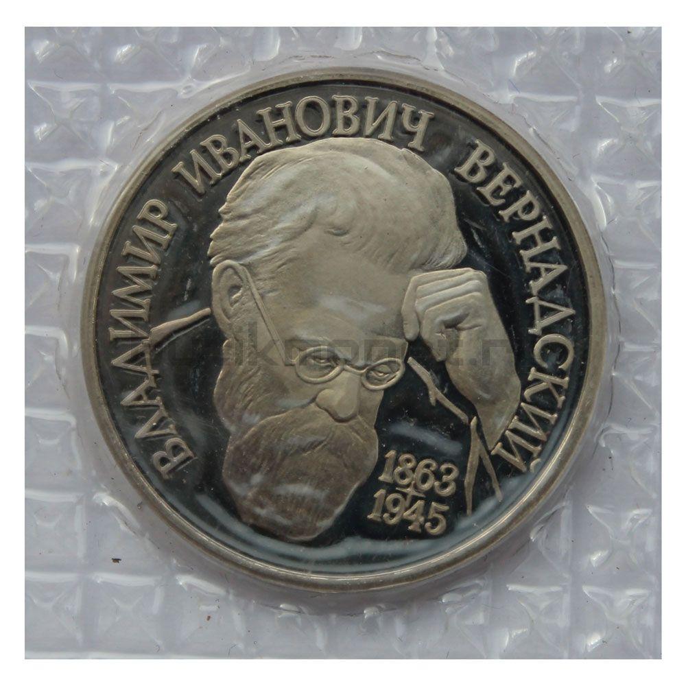1 рубль 1993 ЛМД 130-летие со дня рождения В.И.Вернадского Без монетного двора (в запайке) PROOF