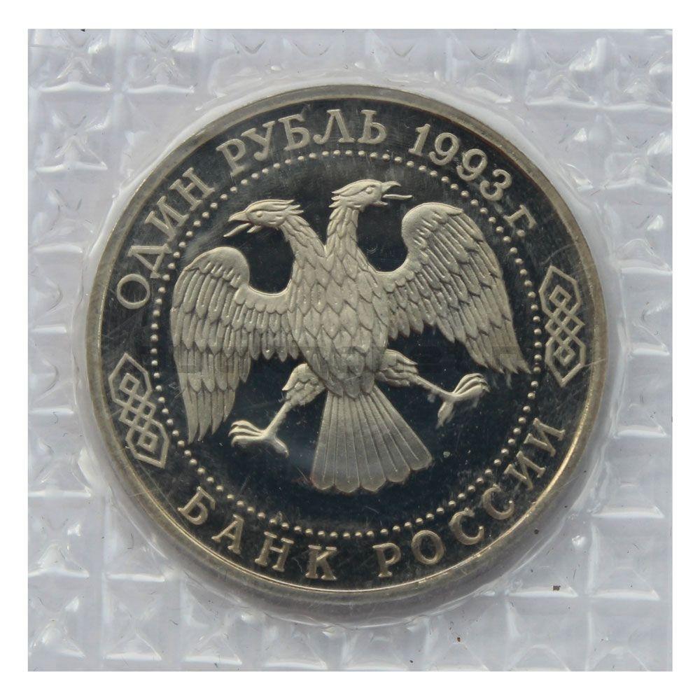 1 рубль 1993 ЛМД 130-летие со дня рождения В.И.Вернадского (Без монетного двора)