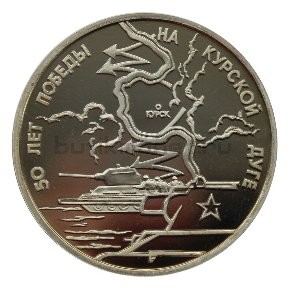 3 рубля 1993 ЛМД 50 лет Победы на Курской дуге (50 лет победы в ВОВ) PROOF