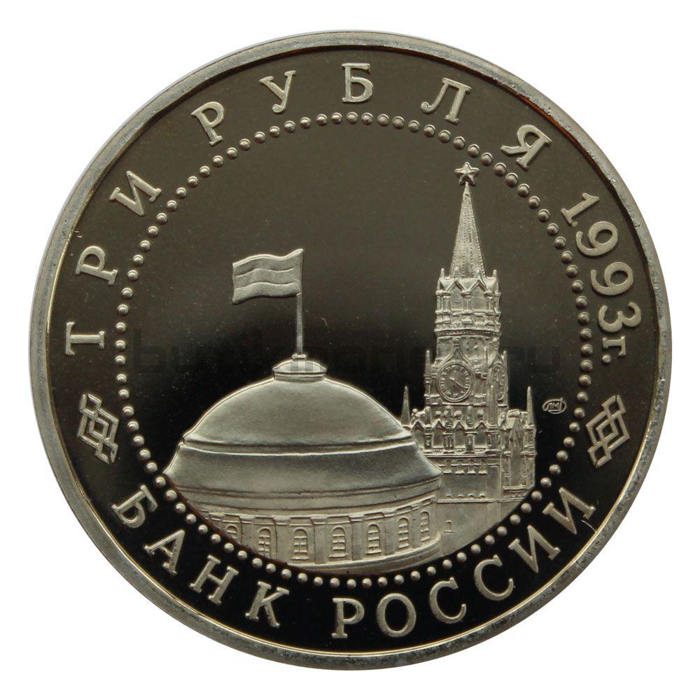 3 рубля 1993 ЛМД 50 лет Победы на Курской дуге (50 лет победы в ВОВ)