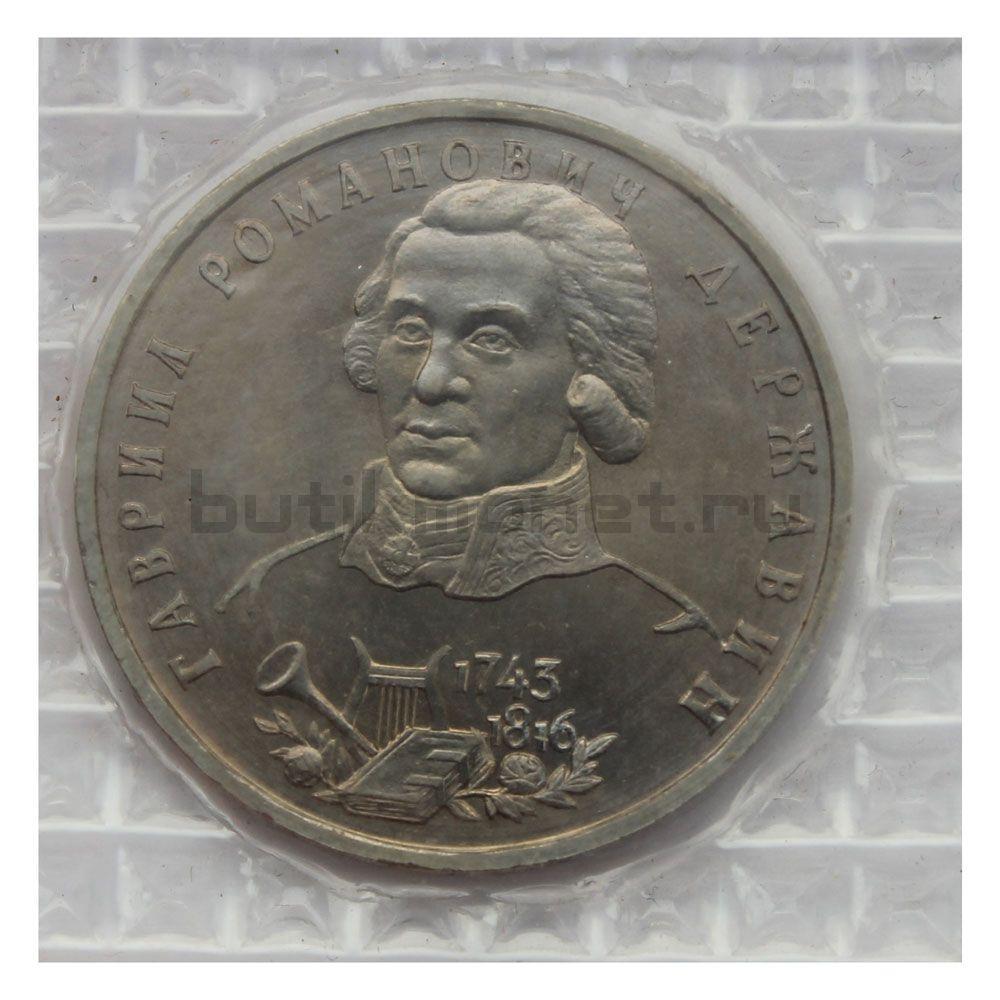 1 рубль 1993 ЛМД 250-летие со дня рождения Г.Р. Державина