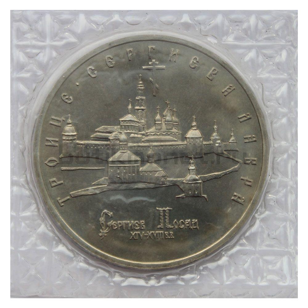 5 рублей 1993 ЛМД Троице-Сергиева лавра